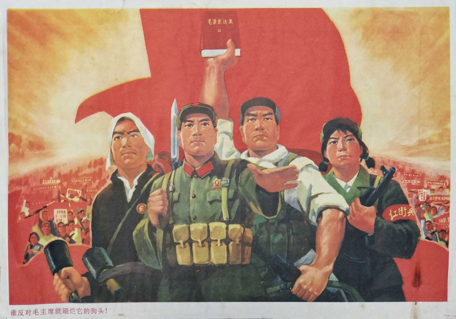 1960s Chinese Revolutionary Poster