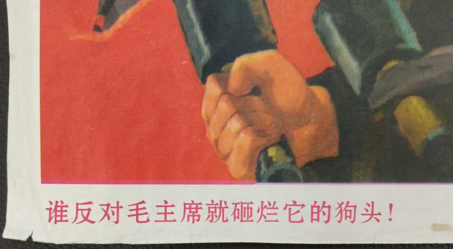 1960s Chinese Revolutionary Poster Title